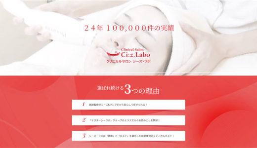 シーズラボの体験キャンペーン料金一覧【予約・申し込み】