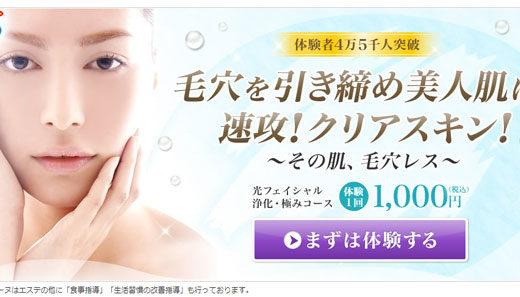 エルセーヌの体験キャンペーン料金一覧【予約・申し込み】