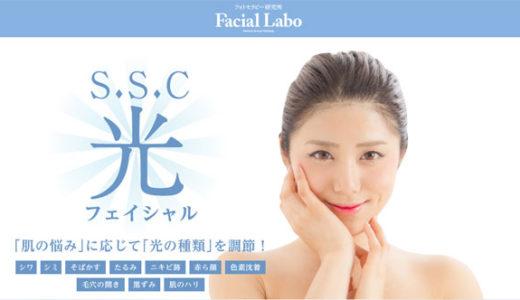 フェイシャルラボ(Facial Labo)の体験キャンペーン料金一覧【予約・申し込み】