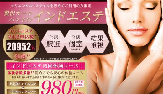 オリエンタル・スタイルの体験キャンペーン料金一覧【予約・申し込み】